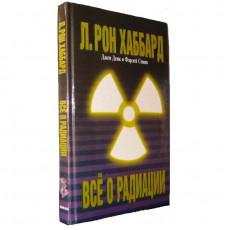 Все о радиации