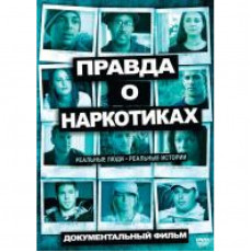 Вся правда о наркотиках (DVD)