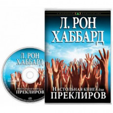 Настольная книга для преклиров (аудиокнига)
