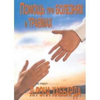 Помощь при болезнях и травмах (Ассисты)