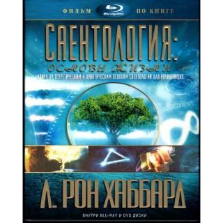Саентология: основы жизни (DVD)