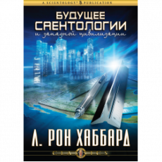 """Лекция """"Будущее саентологии и западной цивилизации"""""""