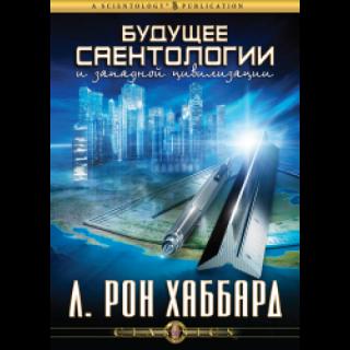 """Лекция """"Будущее саентологии и западной цивилизации"""