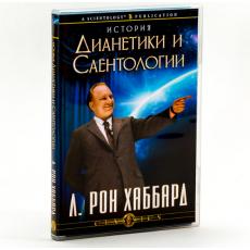 """Лекция """"История Дианетики и Саентологии"""""""