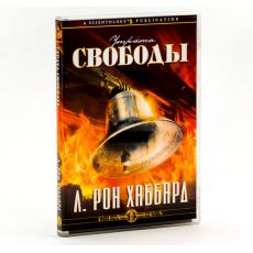 "Лекция "" Утрата свободы"""