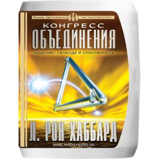 Лекции «Конгресса объединения»