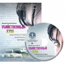 Убийственный куш (DVD)