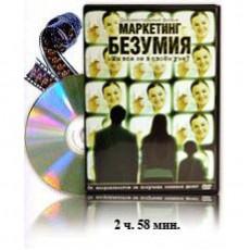 """""""Маркетинг безумия. Мы все не в своём уме?"""" (DVD)"""
