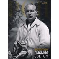Отзыв известного фотографа на книгу серии «Л. Рон Хаббард»