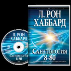 Саентология 8-80 (аудиокнига)