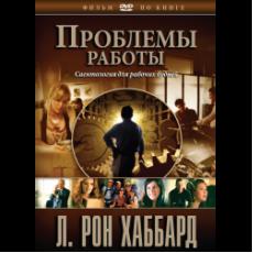 Проблемы работы (DVD)