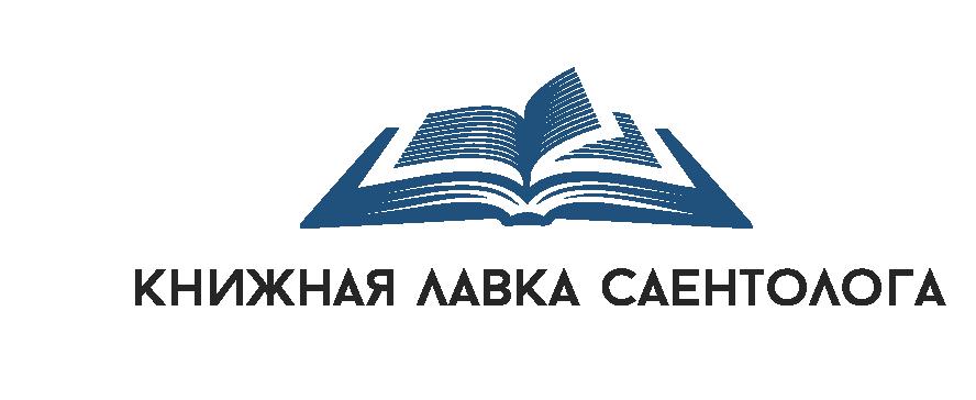 Книжная Лавка Саентолога